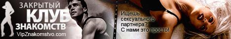 закрытый Клуб ЗНАКОМСТВ